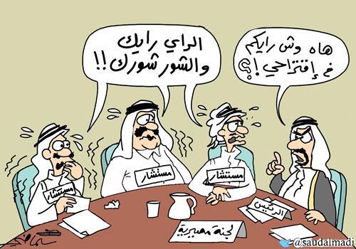 أطراف الكاريكاتير حول بعض المفاهيم الادارية