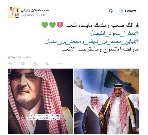 شكرا سعود الفيصل
