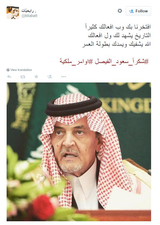 """بعد أمر خادم الحرمين الشريفين الملك سلمان بن عبدالعزيز بإعفاء الأمير سعود الفيصل من منصبه بناء على طلبه، وتعيينه وزير دولة وعضواً بمجلس الوزراء، ومستشاراً ومبعوثاً خاصاً لخادم الحرمين الشريفين، ومشرفاً على الشؤون الخارجية. فقد سارع أبناء وبنات الوطن لإطلاق هاشتاق على الشبكات الاجتماعية المختلفة وأهمها تويتر وانستقرام يحمل عنوان """" #شكرا_سعود_الفيصل، وهاشتاق اخر حمل العنوان #دعوه_للامير_سعود_بالشفاء ، في إشارة إلى المكانة الكبيرة التي اكتسبها الفيصل لدى أفراد الشعب السعودي، ومدى الرضى عن فترة عمله خلال توليه وزارة الخارجية منذ عام 1975."""