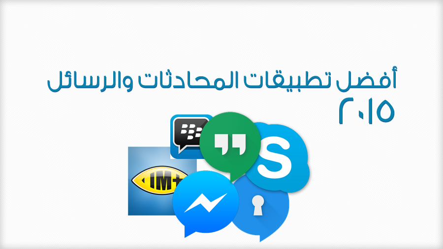 تطبيق محادثات ودردشة