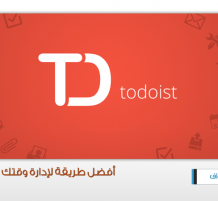 ToDoist-cover