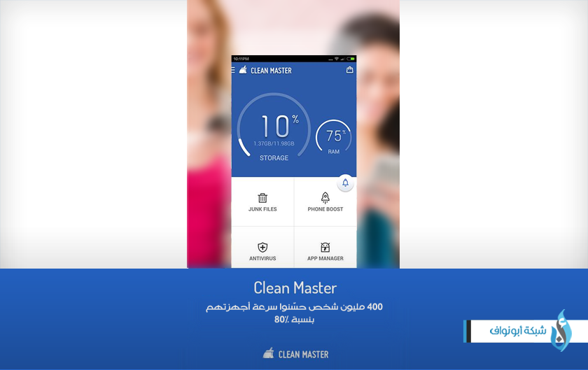 clean-master-1