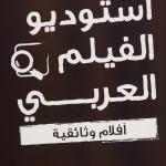 استوديو الفيلم العربي أفلام وثائقية