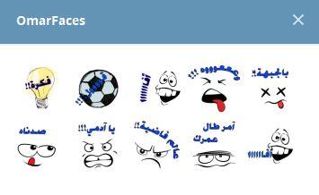 استيكرات عربية - OmarPack