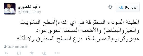 الدكتور الخضيري4