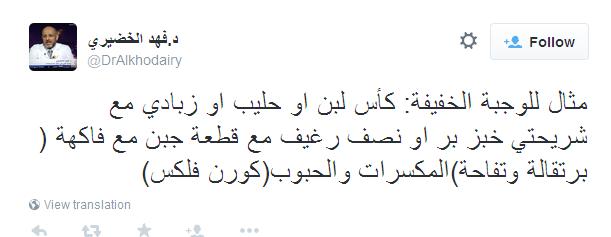 الدكتور فهد الخضيري2