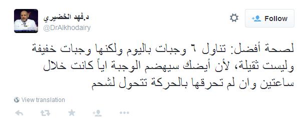 تغريدات الدكتور الخضيري