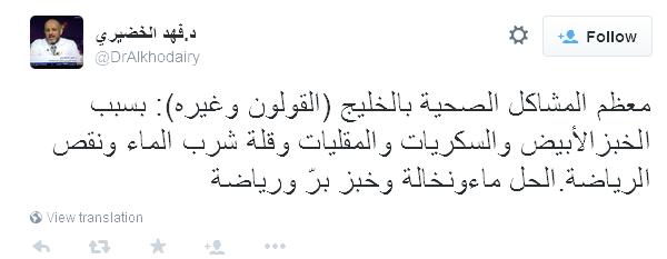 تغريدات الدكتور الخضيري2