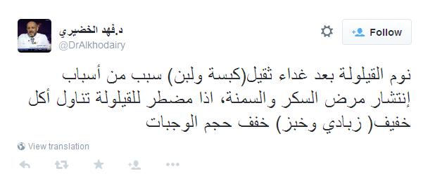 تغريدات الدكتور فهد الخضيري