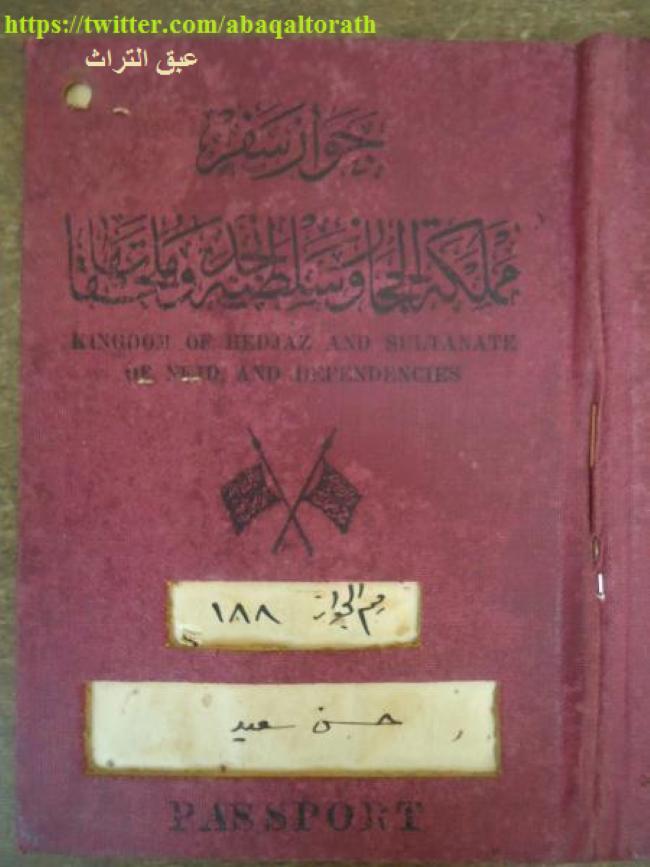 جواز السفر السعودي القديم