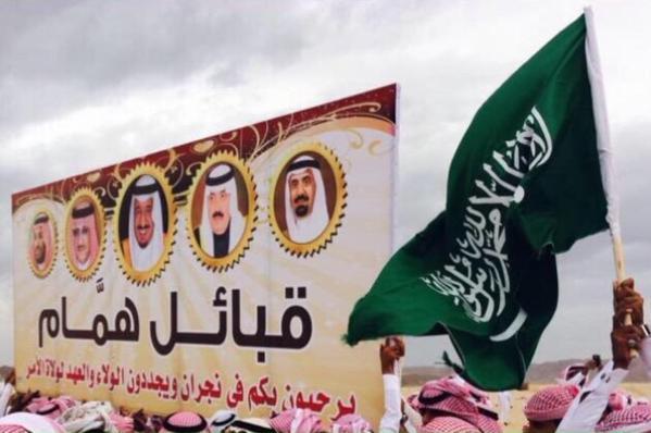 ترحيب قبائل همام بنجران بقوات الحرس الوطني ومبايعتهم للقيادة السعودية
