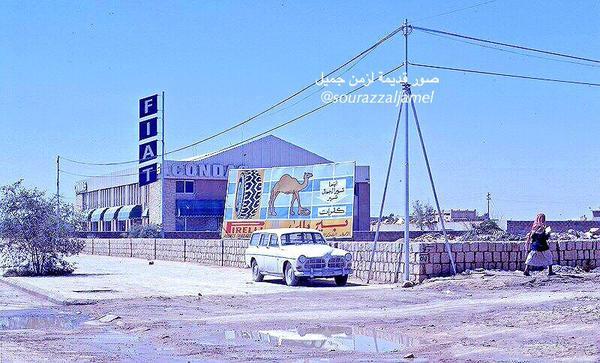 وكالة شركة فيات للسيارات بالمعذر، الرياض قبل 42 سنة
