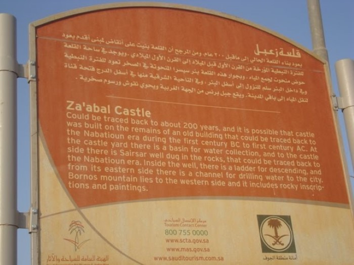 قلعة زعبل3