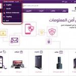 موقع الاتصالات السعودية