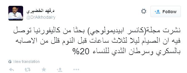 نصائح الدكتور الخضيري3