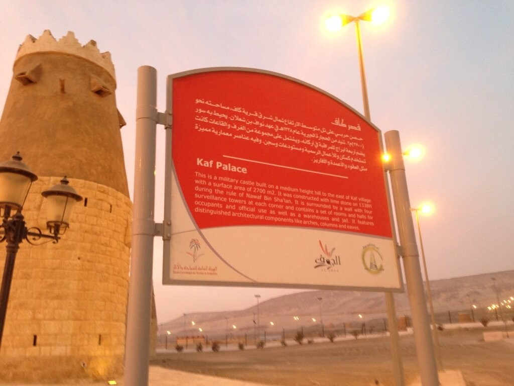آثار منطثة الجوف في السعودية