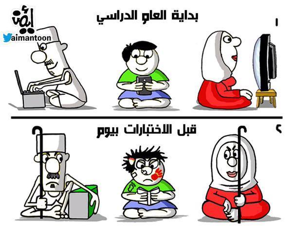 كاريكاتير عن الاختبارات , ايمن الغامدي - الشرق