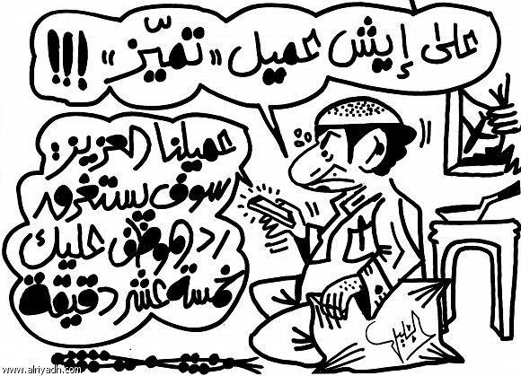 رسم كاريكاتير للوقت وكيفية التعامل معه ، عبدالسلام الهليل - الرياض
