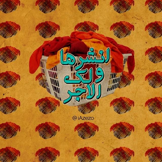 فن البوب آرت pop art مع المبدع السعودي عزيز