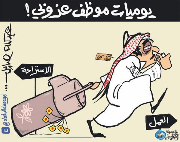 كاريكاتير عن الموظفين