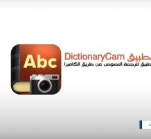 تطبيق CamDictionary