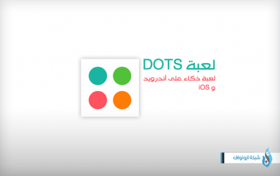 لعبة DOTS