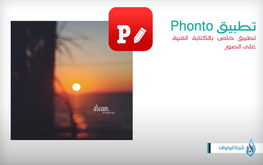 تطبيق Phonto
