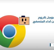 أداة جوجل كروم