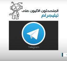 روبوتات تيليجرام Telegram Bots