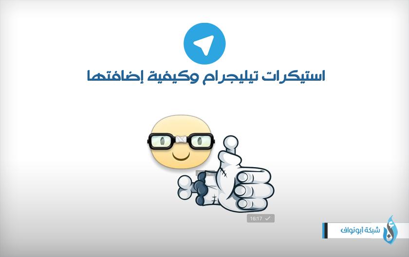 استيكرات تيليجرام telegram stickers