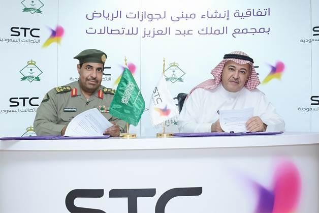 جوازات الرياض و STC توقعات إتفاقية