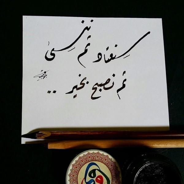 خط حسن الخريصي5
