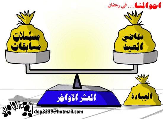 كاريكاتير الغامدي