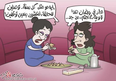 كاريكاتير المزيني
