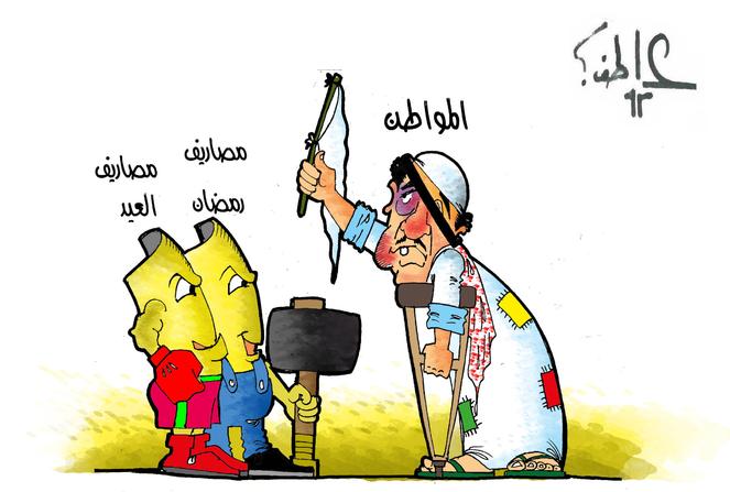 كاريكاتير عاطف