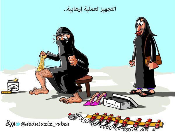 ربيع - عكاظ حول الارهاب