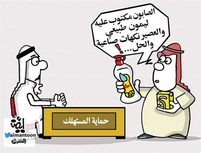 كاريكاتير: التحايل على المواطن و الغش التجاري ايمن الغامدي - الشرق
