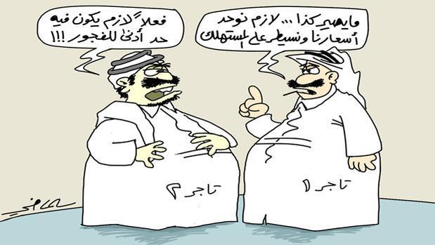 التجار و المواطنين الماضي - الجزيره