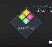لعبة 4Arrows