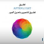 تطبيق Afterlight