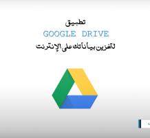 تطبيق جوجل درايف
