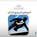 لعبة Vector