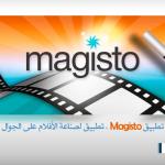 تطبيق لصناعة الأفلام