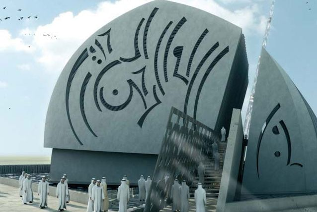 مسجد دبي