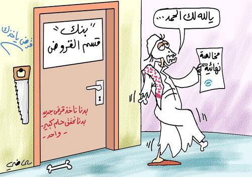 كاريكاتير: المعاملات و القروض البنكية