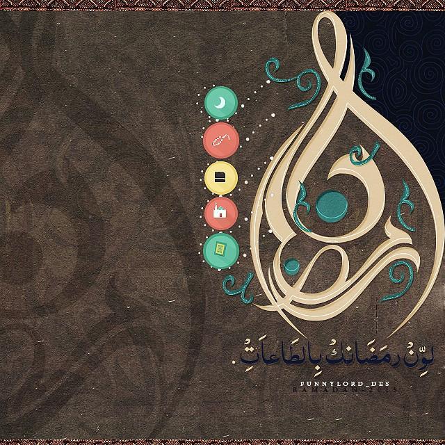 تصميم شهر رمضان