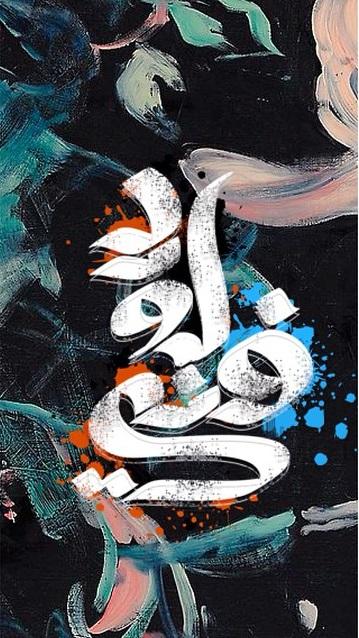 19-تصميمات-ابداعية-بمزيج-من-حروف-عربية