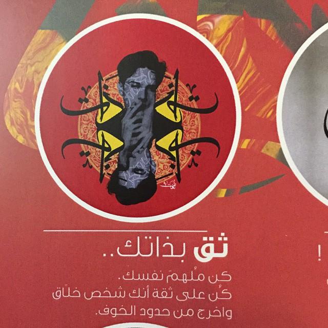 تصميمات إبداعية بحروف عربية مع هنادي