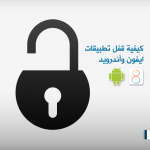 قفل تطبيقات ايفون