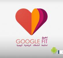 تطبيق Google Fit